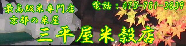 最高級米専門店 京都の米屋 三平屋米穀店